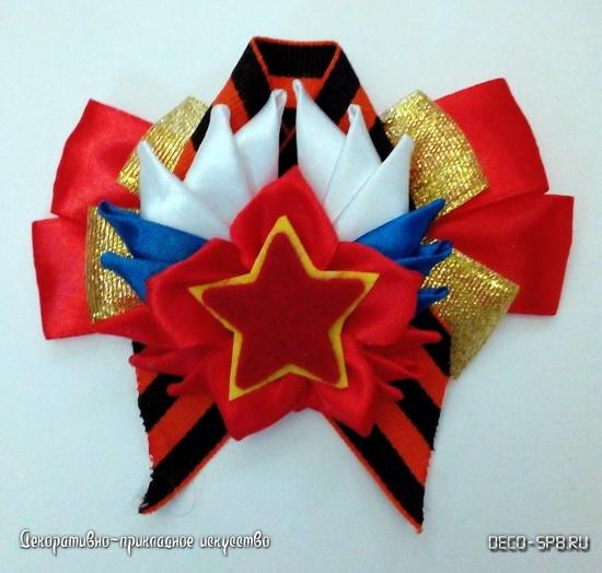 Авторская работа: Поделки к праздникам - 9-е мая - Нагрудный знак из Георгиевской ленточки